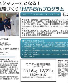 新・組織開発プログラム 無料モニター説明会